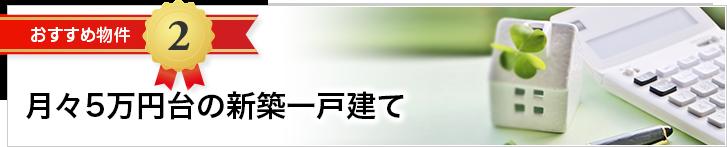 月々5万円台の新築一戸建て