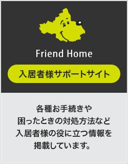 フレンドホーム入居者様サポートサイト 各種お手続きや困ったときの対処方法など入居者様の役に立つ情報を掲載しています。