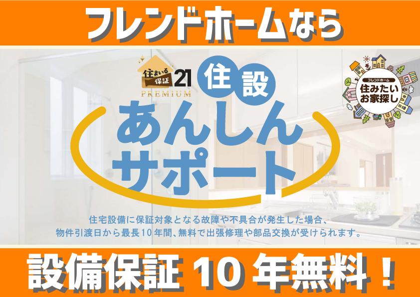 会員登録プラスご来店で3000円の商品券プレゼント 新築一戸建てをご契約されたお客様エアコン一台プレゼント 会員登録はこちら